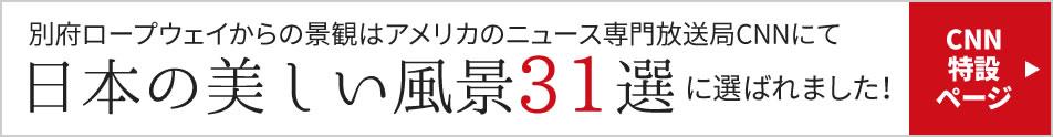 別府ロープウェイからの景観はアメリカのニュース専門放送局cnnにて日本の美しい風景31選に選ばれました!